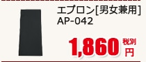 エプロン [男女兼用] AP-042