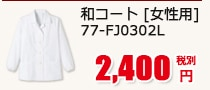 長袖和コート[女性用] 77-FJ0302L