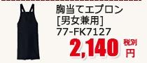バッククロス胸当てエプロン[男女兼用] 77-FK7127