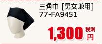 三角巾[男女兼用] 77-FA9451