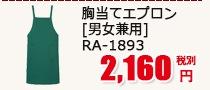 胸あてエプロン [男女兼用] RA-1890