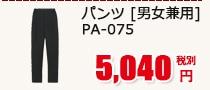 胸あてエプロン [男女兼用] A-185