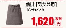 長袖コックコート [男女兼用] TC-4105