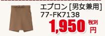 パイピングポイントロングエプロン[男女兼用] 77-FK7119