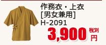 吸汗速乾ハニカムモダンシャツ 七分袖 [男女兼用] 77-FB4512U