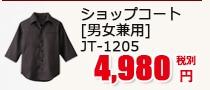 ショップコート 七分袖 [男女兼用] JT-1205