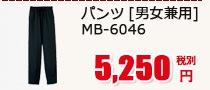 パンツ [男女兼用] MB-6046