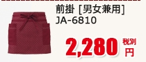 前掛 [男女兼用] JA-6810