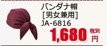バンダナ帽 [男女兼用] JA-6816