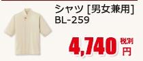 シャツ [男女兼用] BL-259