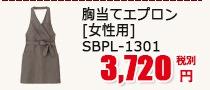 エプロン [女性用] SBPL-1301