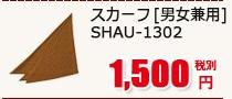 スカーフ [男女兼用] SHAU-1302