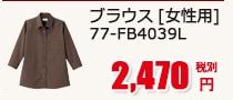 開襟七分袖ブラウス[女性用] 77-FB4039L