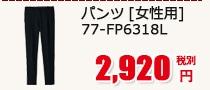 テーパードパンツ[女性用] 77-FP6318L