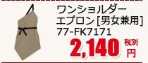 ワンショルダーエプロン[男女兼用] 77-FK7171