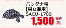バンダナ帽 [男女兼用] SACU-1709