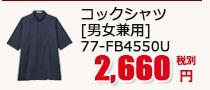ニットコックシャツ 半袖 [男女兼用] 77-FB4550U
