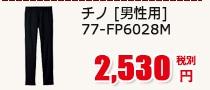 ストレートパンツ[男性用] 77-FP6028M