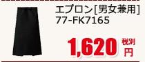 ソムリエエプロン[男女兼用] 77-FK7165