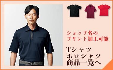 おすすめTシャツ・ポロシャツ一覧