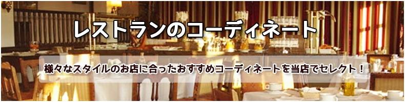 レストランのコーディネート