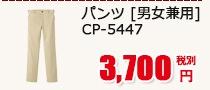 パンツ[男女兼用]CP-5447