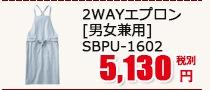 エプロン [男女兼用] SBPU-1602