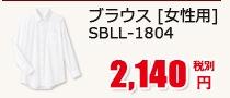 ブラウス 長袖 [女性用] SBLL-1804