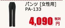 パンツ [女性用] PA-133