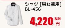シャツ [男女兼用] BL-456