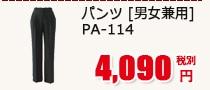 パンツ [男女兼用] PA-114
