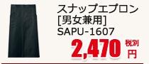 スナップエプロン [男女兼用] SAPU-1607