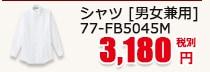 ピンタックウイングシャツ[男性用] 77-FB5045M