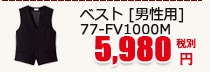 ベスト[男性用] 77-FV1000M
