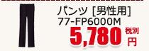 ノータックストレートパンツ[男性用] 77-FP6000M