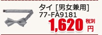 剣先蝶タイ[男女兼用] 77-FA9181