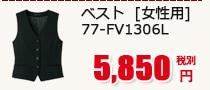 ベスト[女性用] 77-FV1306L
