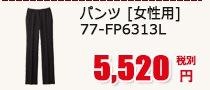 ストレッチパンツ[女性用] 77-FP6313L