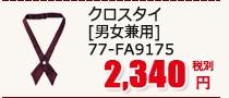 クロスタイ[男女兼用] 77-FA9175