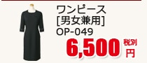 ワンピース [女性用] OP-049
