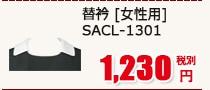 替衿 [女性用] SACL-1301