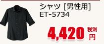 シャツ 七分袖 [男女兼用] ET-5734