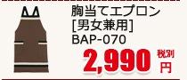 胸あてエプロン [男女兼用] BAP-070