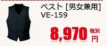 ベスト [男女兼用] VE-159