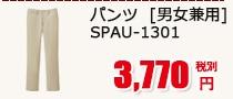 パンツ [男女兼用] SPAU-1301
