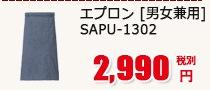 エプロン [男女兼用] SAPU-1302