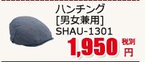 ハンチング[男女兼用]SHAU-1301