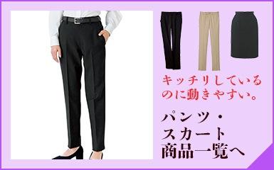 パンツ・スカート商品一覧