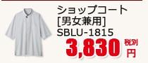 ショップコート 七分袖 [男女兼用] SBLU-1815