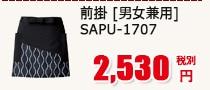 前掛 [男女兼用] SAPU-1707